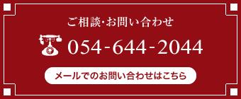ご相談・お問い合わせの電話番号は054-644-2044まで。メールでのお問い合わせはこちらのバナーをクリックしてください。