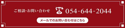 ご相談・お問い合わせ電話番号は054-644-2044まで。メールでのお問い合わせは、このバナーをクリックしてください。
